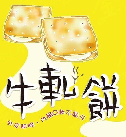 平價牛軋餅好好吃 人氣 手工雪Q牛軋夾心餅 美味香蔥牛軋夾心餅【牛軋餅】